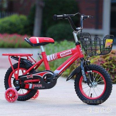 兒童自行車新款寸2-10歲小孩子單車14男女寶童車12寸兒童自行車 ys4498