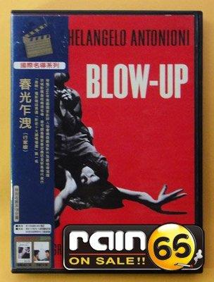 ⊕Rain65⊕正版DVD【春光乍洩(春光乍現):華納行家版/Blow-Up】-(直購價)