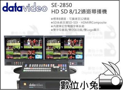 數位小兔【Datavideo 洋銘科技 SE-2850 HD SD 8/12通道導播機】公司貨 導播台 監看 內建字幕