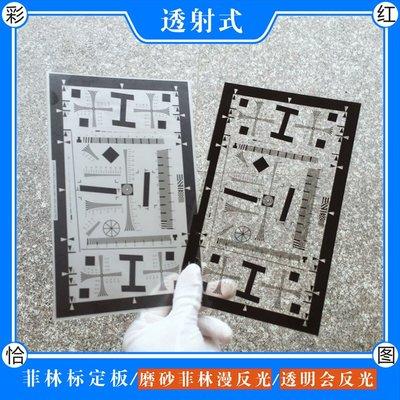 測試板ISO12233分辨率測試卡標準版16比9透射式膠片靶Chart菲林片標定板