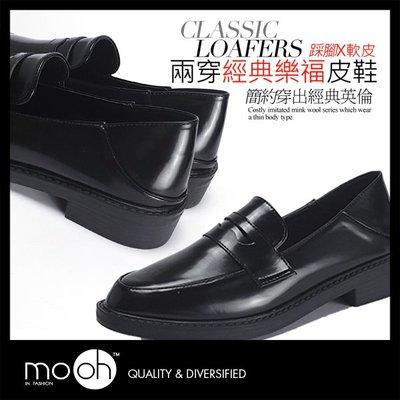 樂福鞋亮面踩腳軟皮兩穿樂福鞋 黑色 mo.oh(歐美鞋款)