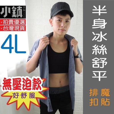 [小鎮束胸]4L半身冰絲舒平束胸、無壓力束胸、大尺碼束胸、無束縛感束胸、胖T束胸、胖胖束胸