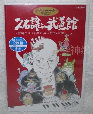 【現貨特價】久石讓 in 武道館 宮崎...