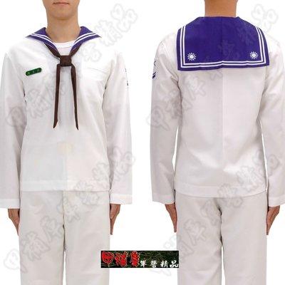 《甲補庫》_成衣款-*-海軍男性中士以下官兵夏季甲式軍常服/夏甲/大力水手卜派水手服