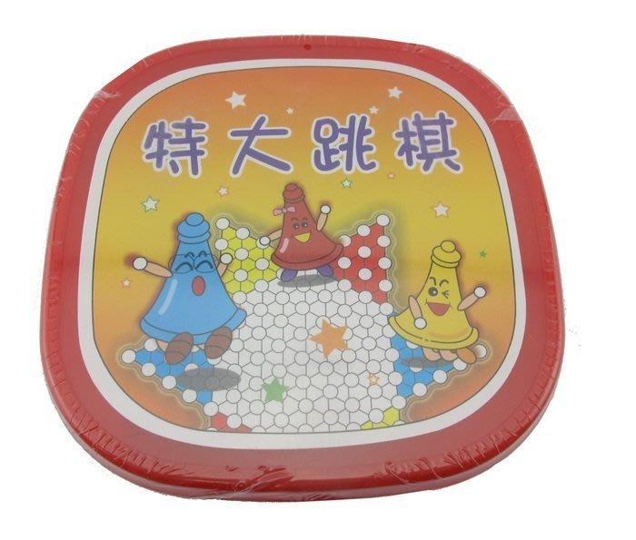 【阿LIN】50002A 50002 特大跳棋 攜帶型可收納 附保存盒 趣味特大跳棋 桌遊