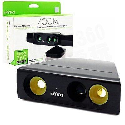【二手商品】XBOX360 KINECT NYKO ZOOM 視角擴大器 裸裝 不含KINECT【台中恐龍電玩】