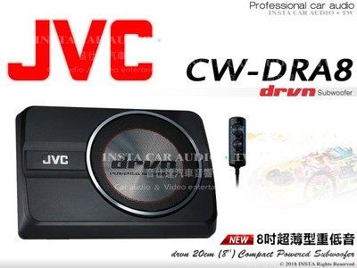 音仕達汽車音響 JVC【CW-DRA8】8吋 薄型重低音 有線遙控器 D類放大器 250W 公司貨