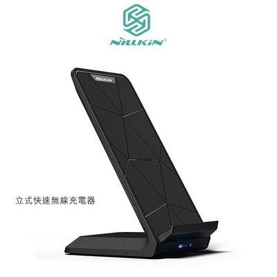 --庫米--NILLKIN 立式快速無線充電器 QI 無線充電器 無線充電座 無線充電板 無線充電盤