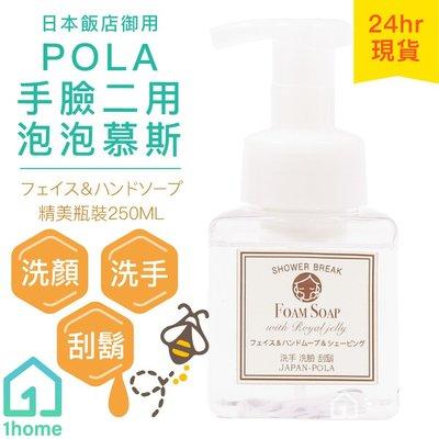 現貨|POLA 蜂王漿泡泡洗顏慕斯250ml瓶裝SHOWER BREAK|日本飯店/洗面/洗手/刮鬍【1home】