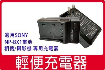 含稅 副廠充電器 座充 旅充 適用 SONY NP-BX1 另有原廠BC-DCX  ACC-TRDCX