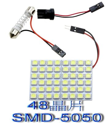 48晶片 SMD~5050高亮晶片 汽車室內燈板 車頂燈 置物箱燈 車箱燈 LED燈板