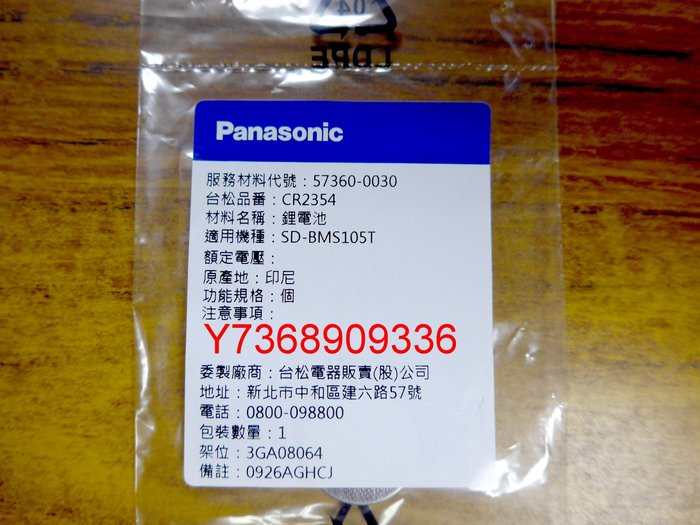 電池~~Panasonic國際~製麵包機 ~鋰電池~CR~2354~~可 ...