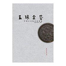 88【收藏 鑒賞】玉蹤金鑒(中國玉文化詩意巡覽)(精)