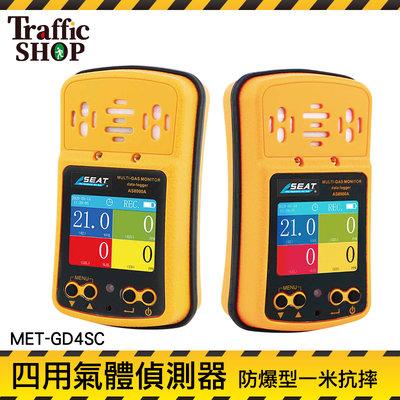 《交通設備》推薦 局限空間 探漏儀 防爆型 校正 氣體分析儀 可燃性氣體偵測器 MET-GD4SC