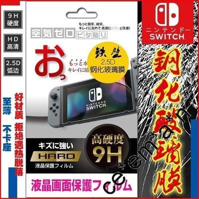 ( 全新 包郵 ) 任天堂 nintendo switch 玻璃貼 全屏貼 0.26mm 2.5D 弧邊 高清 玻璃貼 專用 特硬 防反光 switch 螢幕貼