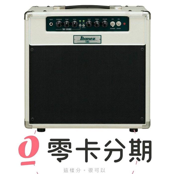 ☆唐尼樂器︵☆零卡分期免運 Ibanez TSA15 15瓦 電吉他 全真空管音箱