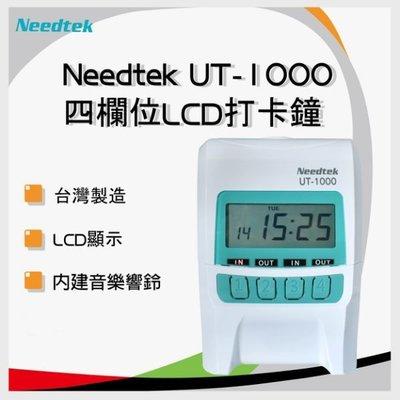【A方案*送卡匣+卡片1包】Needtek 優利達 UT-1000 蘋果綠 四欄位 打卡鐘 /UT-1000A