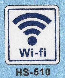 標示牌 WIFI HS-510 11cm x12cm 標語牌 標誌牌 貼牌 指示牌 警示牌 指標