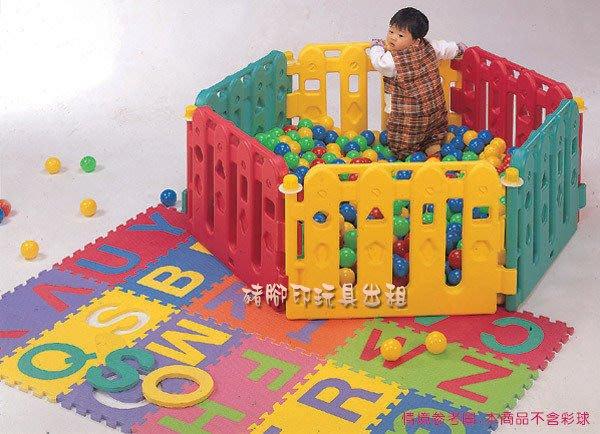 °✿豬腳印玩具出租✿°幼兒遊戲圍欄/護欄/.ST認證安全玩具(7)~預約12/25