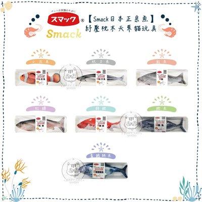 【Smack日本正宗魚】紓壓枕木天蓼貓玩具,7種造型