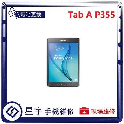 [電池更換] 台南專業 三星 Samsung Tab A 8.0 P355 自動關機 耗電 不開機 電池膨脹 檢測維修