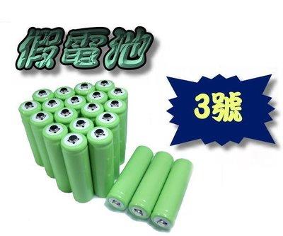 現貨 光展 假電池 3號 代位電池 佔位桶 占位器 搭配14500鋰電池使用 14500電池用的假電池 禁止充電