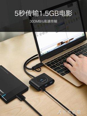 分線器蘋果電腦筆記本多接口轉換器多功能轉接頭usp擴展器hub帶電源集線器