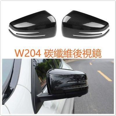 BENZ 賓士 W204 C 碳纖 碳纖維 後視鏡蓋 卡夢 照後鏡 後視鏡殼 碳纖維紋 C250 C300 C200