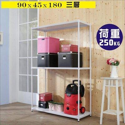 玄關/書房【居家大師】R-DA-SH113WH 洞洞板90x45x180cm耐重三層置物架 /層架 衣櫥 斗櫃