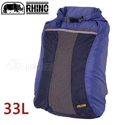 【山野賣客】犀牛RHINO 33公升攻頂防水袋背包 後背包 登山背包 溯溪背包 G533