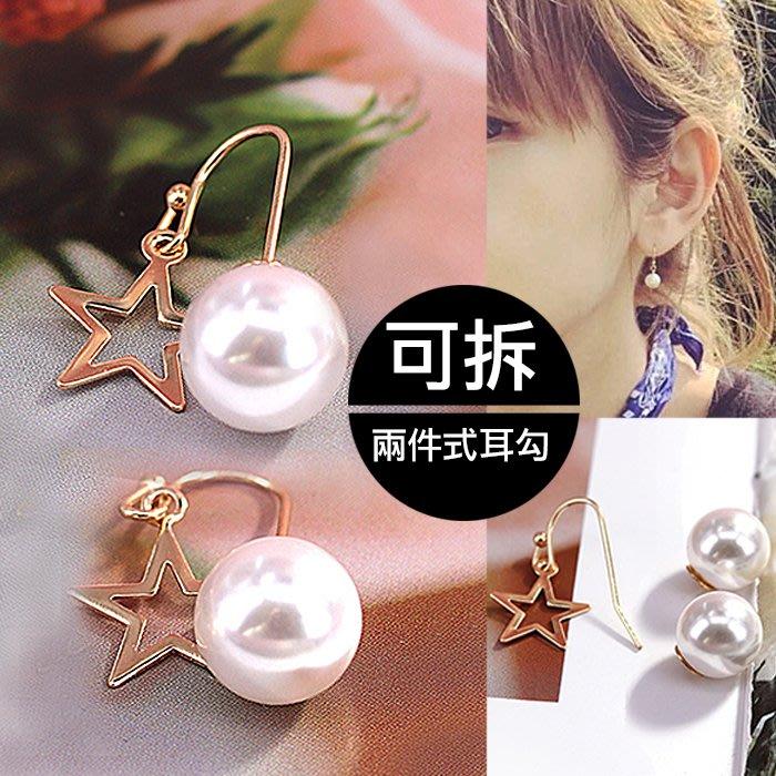 【JS 姊妹時代】【7DI483】日系時尚五角星個性耳勾可拆開兩件式珍珠白星星耳環