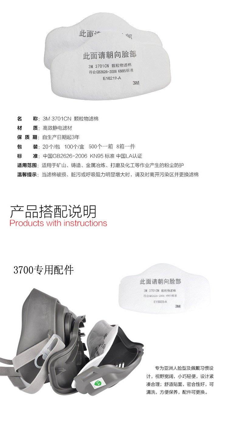 3701CN過濾棉 加厚工業防塵防顆粒防霾過濾棉 1包20片
