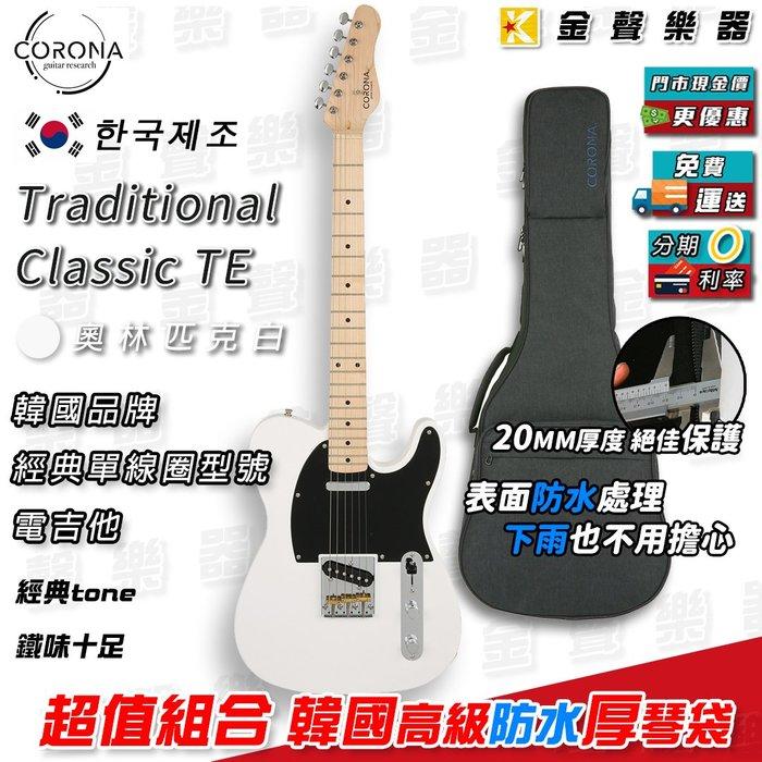 【金聲樂器】Corona Traditional Classic TE 奧林匹克白 韓國 電吉他 贈送高級 防水厚琴袋