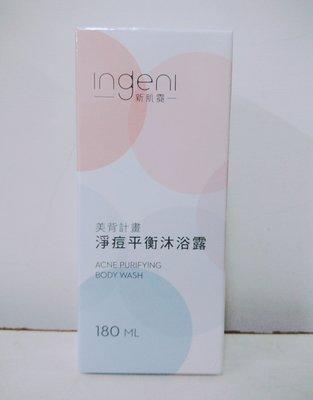 全新 新肌霓 Ingeni 美背計畫 淨痘平衡沐浴露(背痘專用) 180ml