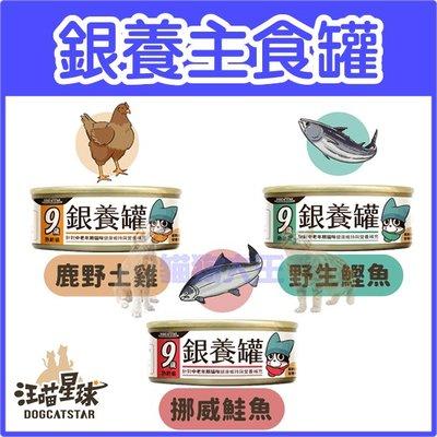 98%低磷無膠 | 老貓營養主食罐 銀養罐 80g