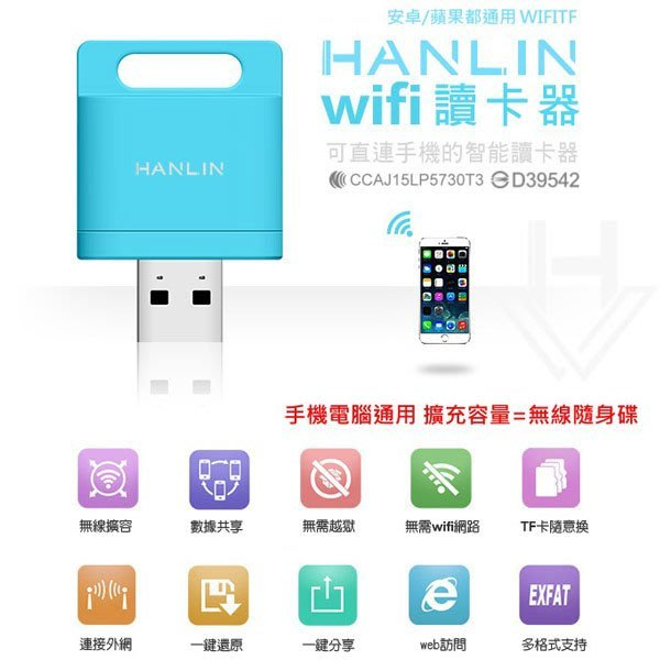 【全館折扣】 無線隨身碟 手機擴充容量 wifi 無線讀卡機 HANLIN WIFITF Apple 安卓 超強功能合一