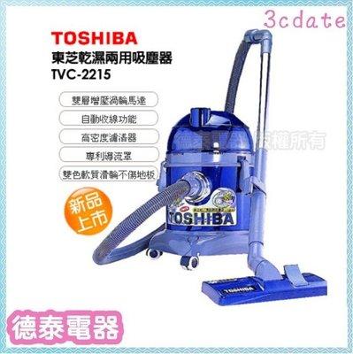 TOSHIBA【TVC-2215】東芝 乾濕兩用吸塵器 【德泰電器】