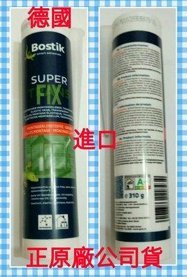 廚浴用 德國進口波士膠 Bostik SUPER FIX (白色) 防霉型 黏著力超過一般矽利康的4倍以上的