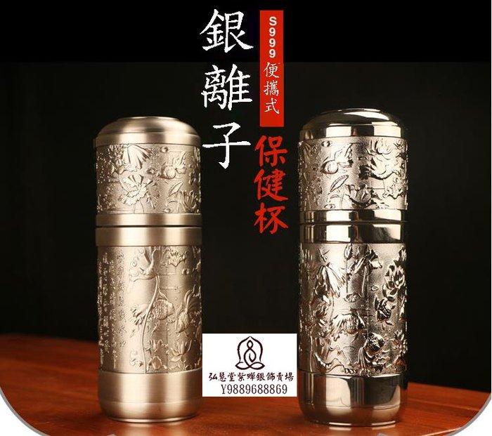 【弘慧堂】 銀杯子999純銀內膽保健杯隔熱純銀清倉正品幽香銀杯茶杯禮品(鍍銀隔熱杯+禮盒)