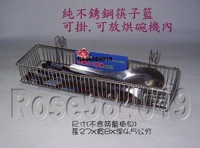 (玫瑰Rose984019賣場)線條式 #304不銹鋼筷子籃(長形)有掛勾 ~可放於烘碗機內(可做水槽旁置物架)