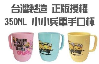 熱銷 小小兵 口杯 牙刷杯 馬克杯 神偷奶爸 開學 塑膠杯 杯子【DJ-02A-97607】