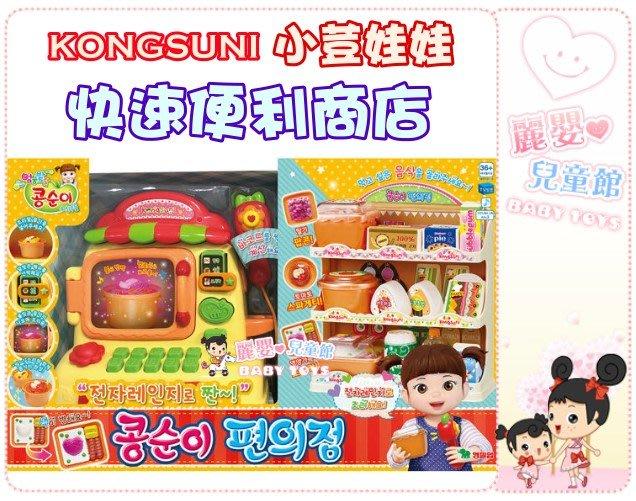 麗嬰兒童玩具館~韓國KONGSUNI-小荳娃娃快速便利商店.角色扮演家家酒玩具