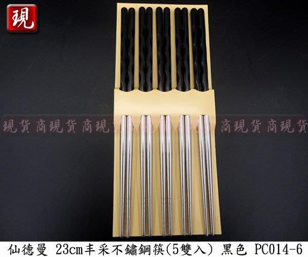【現貨商】SADOMAIN 仙德曼 丰采不鏽鋼筷 23cm (5雙入) 黑色 PC014-6 現貨 餐筷 環保餐具