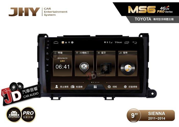 【JD汽車音響】JHY MS6 PRO版 TOYOTA SIENNA 11-14 9吋螢幕。4GLTE車聯網/安卓專用機