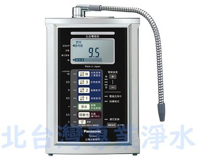 竹北門市可自取 Panasonic 國際牌 電解水機 TK-HS63 日本原裝 公司貨 台灣 水質 專用
