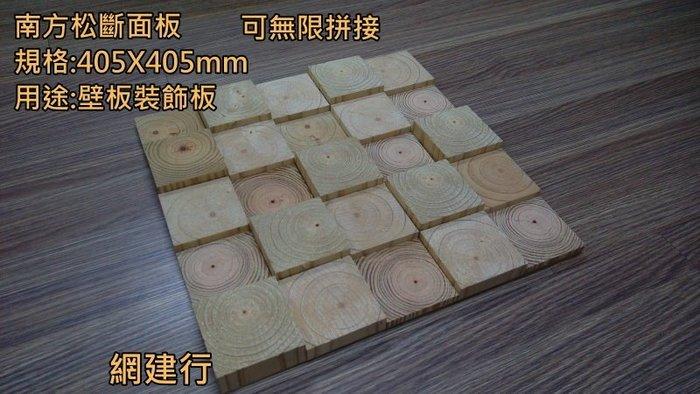 網建行☆南方松 斷面造型板 方形二丁掛  木材 戶外 鄉村 DIY 木板 405x405mm ~每片600元