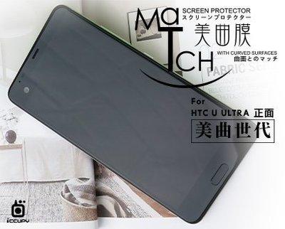 美曲四代 HTC U ULTRA 5.7吋 美曲世代 正面 (近滿版)保護貼 螢幕保護貼 保護膜 一組2入