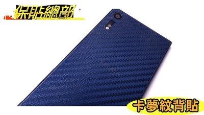 保貼總部~(霧透紋背貼)For:XZS XZ-Premium XA1 XA1-Ultra XA-Ultr專用型卡夢紋背貼
