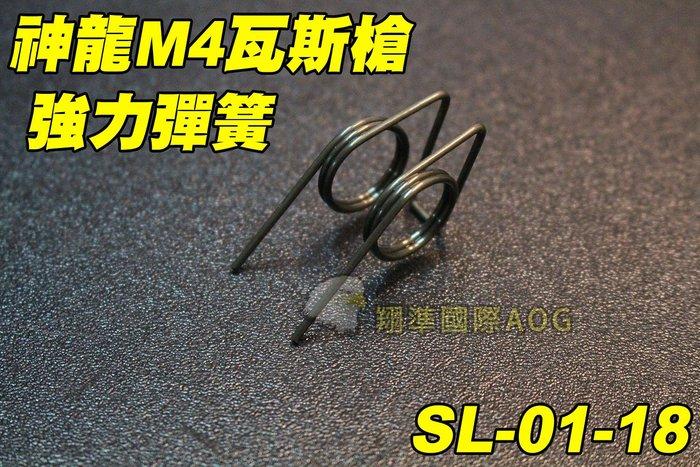 【翔準軍品AOG】神龍M4瓦斯槍強力彈匣 BB槍 M4瓦斯槍零件 步槍零件 生存遊戲 SL-01-18
