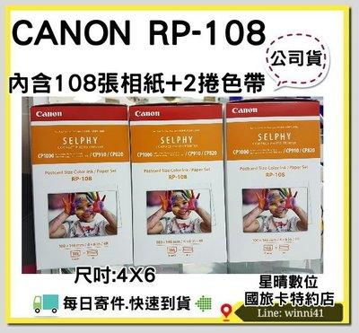 現貨CANON SELPHY RP-108 RP108 4X6印相紙 相片紙 CP1300 CP1200 CP910底片